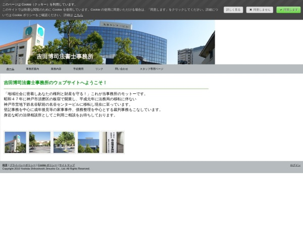 Screenshot of www.ls-myoudani.com