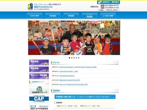 Screenshot of www.lsa.co.jp