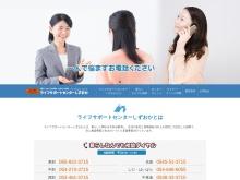 Screenshot of www.lsc-shizuoka.com