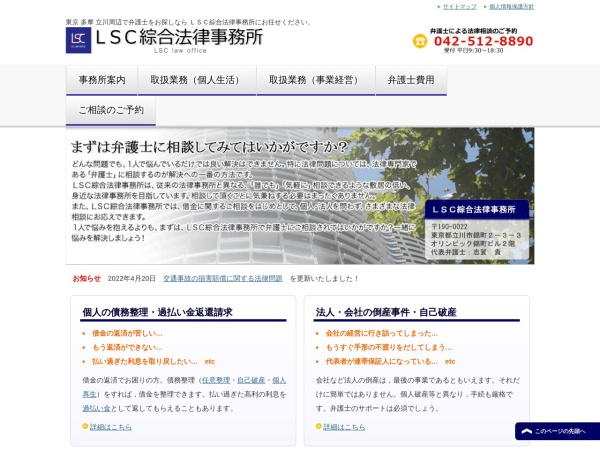 Screenshot of www.lsclaw.jp