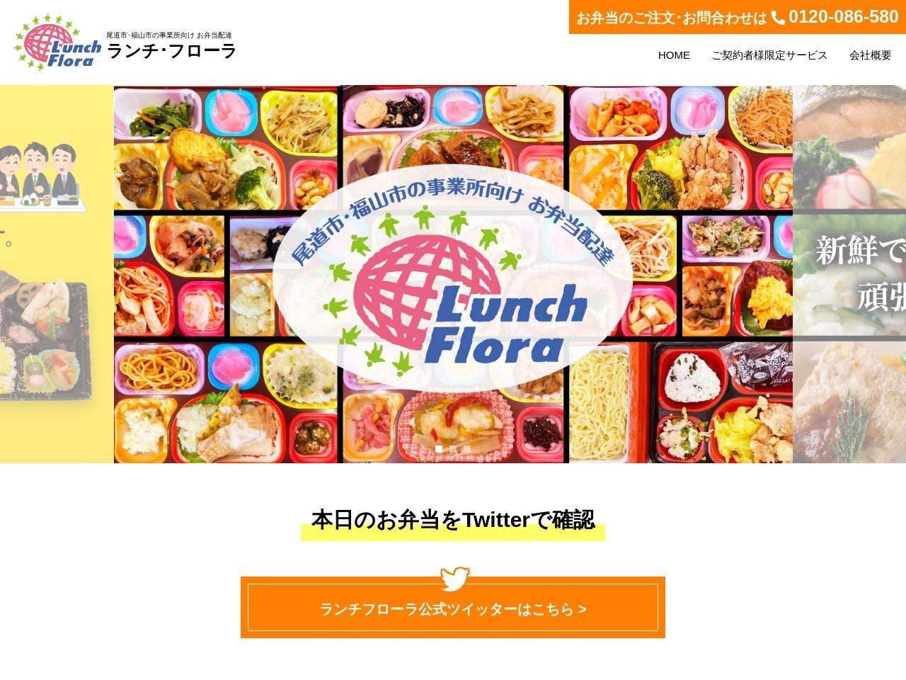 尾道市・福山市のお弁当はランチ・フローラのトップページ