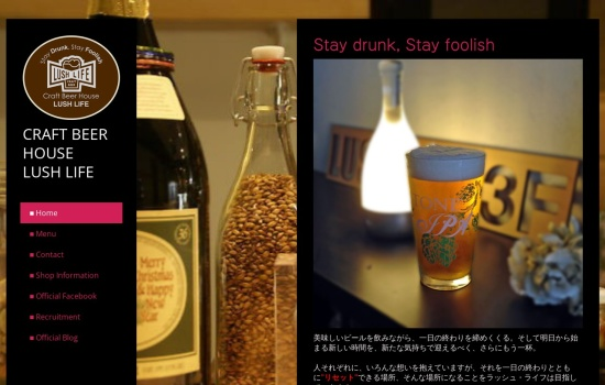 http://www.lush-life.jp/