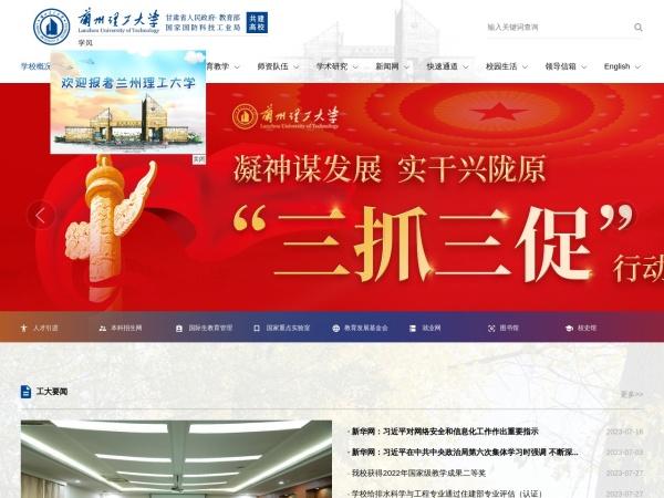 Screenshot of www.lut.edu.cn
