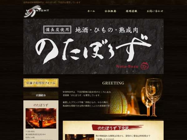 Screenshot of www.m-bright.jp