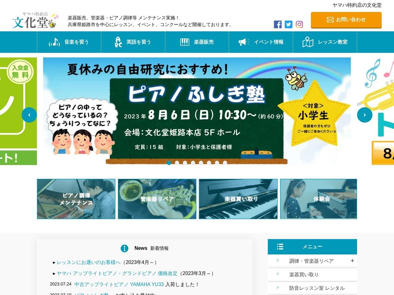 株式会社文化堂赤穂ミュージックセンター
