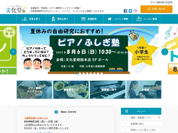 Screenshot of www.m-bunkado.co.jp