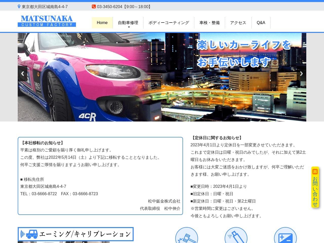 松中鈑金株式会社