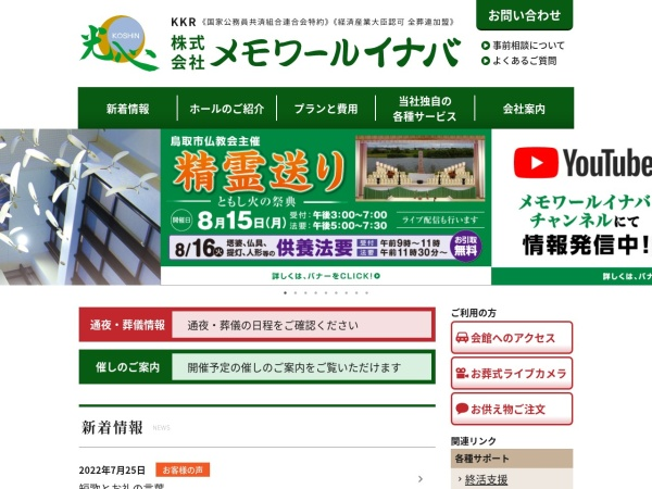 http://www.m-inaba.co.jp