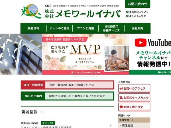 Screenshot of www.m-inaba.co.jp