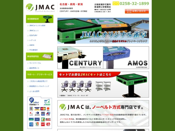 Screenshot of www.m-jmac.jp