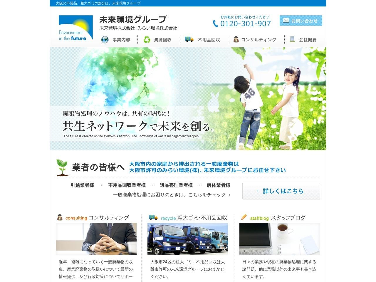 未来環境株式会社