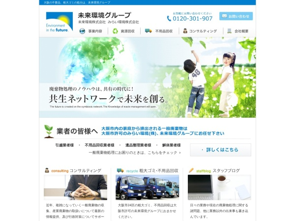 Screenshot of www.m-k.jp