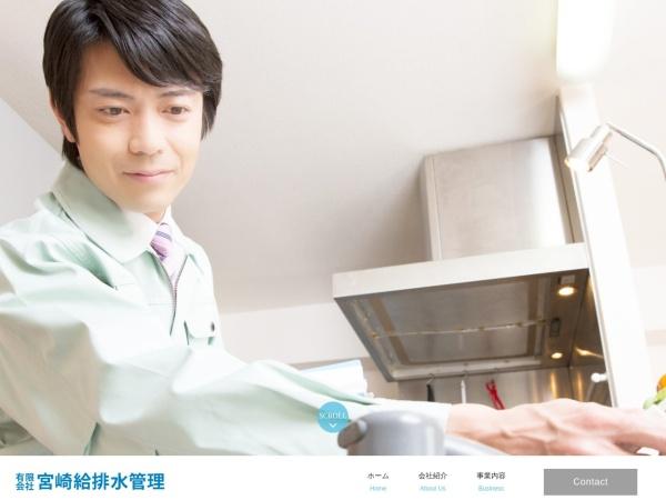 Screenshot of www.m-kyuuhaisui.co.jp
