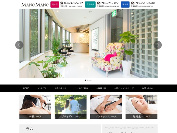 Screenshot of www.m-mano.com