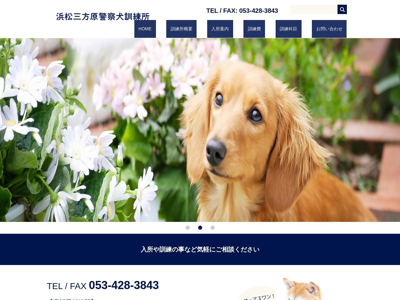 浜松三方原警察犬訓練所