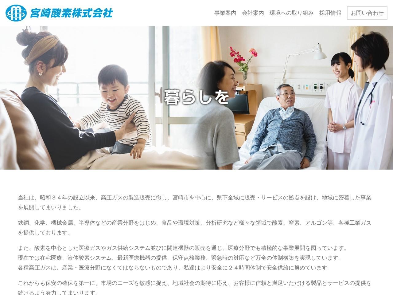 宮崎酸素株式会社