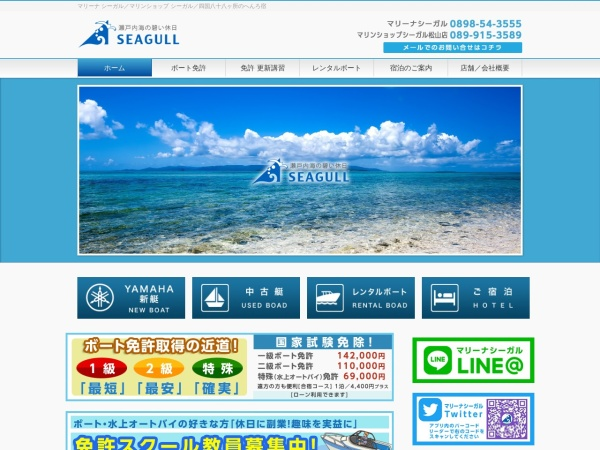 http://www.m-seagull.com
