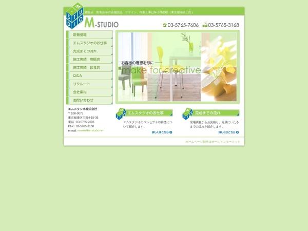 Screenshot of www.m-studio.net