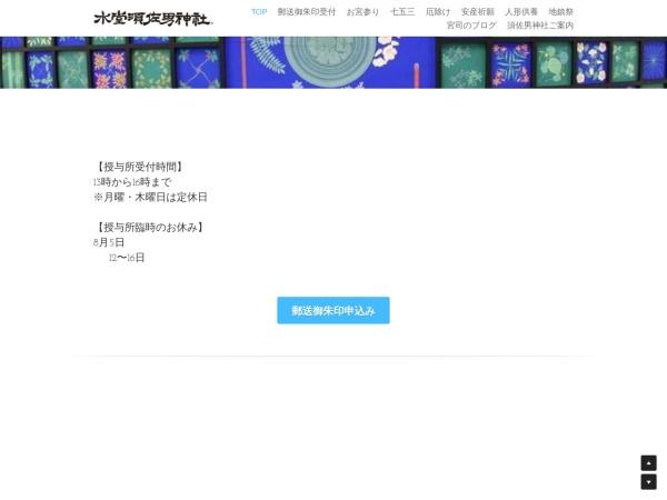 http://www.m-susanoo.net/#_3