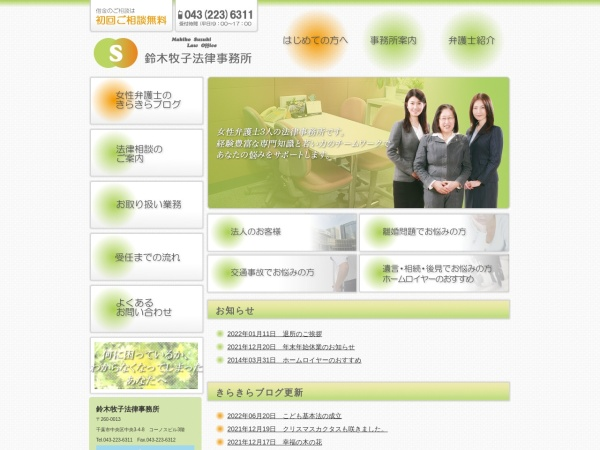 Screenshot of www.m-suzuki-lawoffice.com
