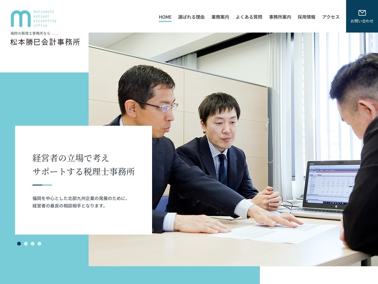 松本勝巳会計事務所