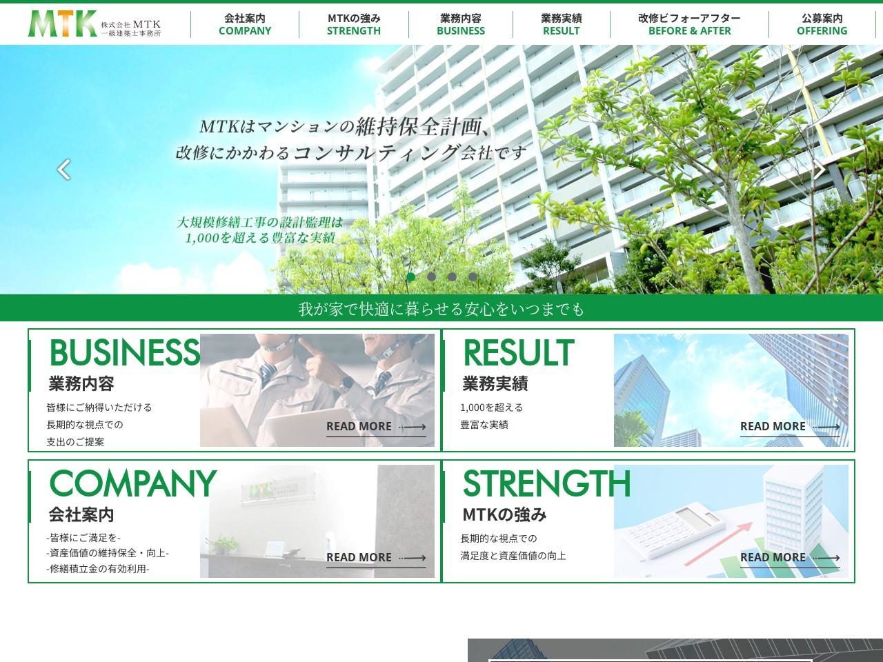 株式会社MTK