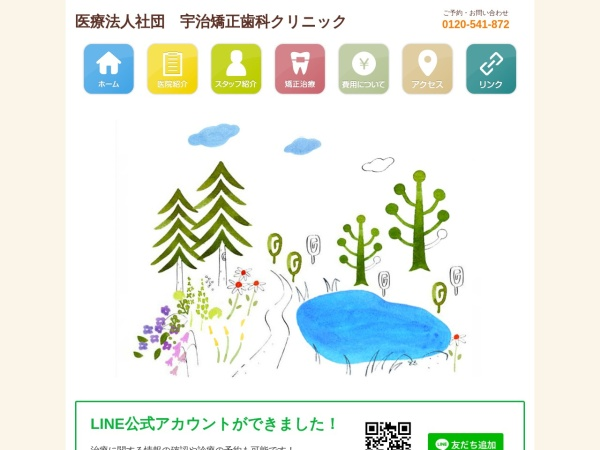 Screenshot of www.m-uji.com
