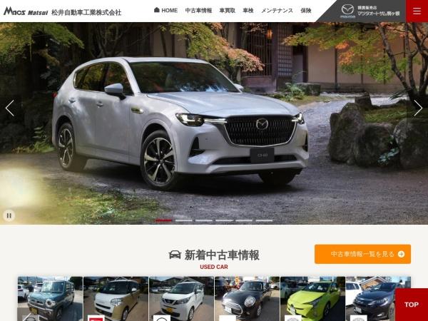 Screenshot of www.ma-cs.jp