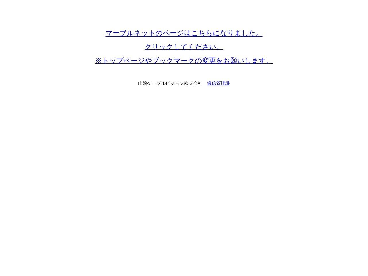 株式会社マツダオートザム松江/本社・ショールーム