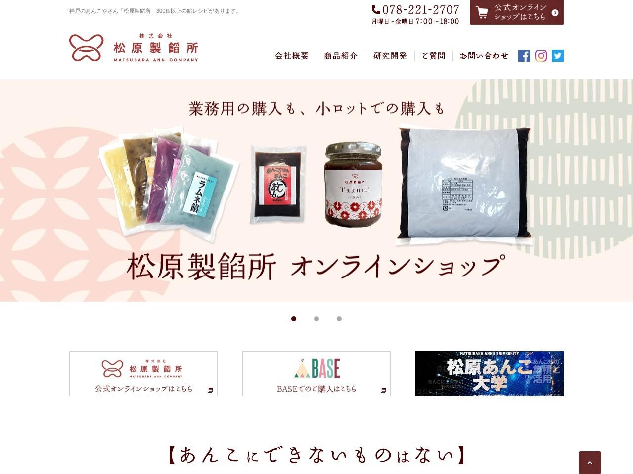 神戸のあんこやさん「松原製餡所」300種以上の餡レシピがあります。