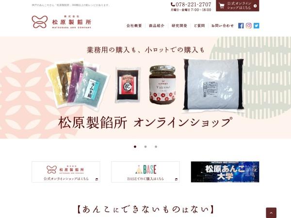 Screenshot of www.macan.co.jp