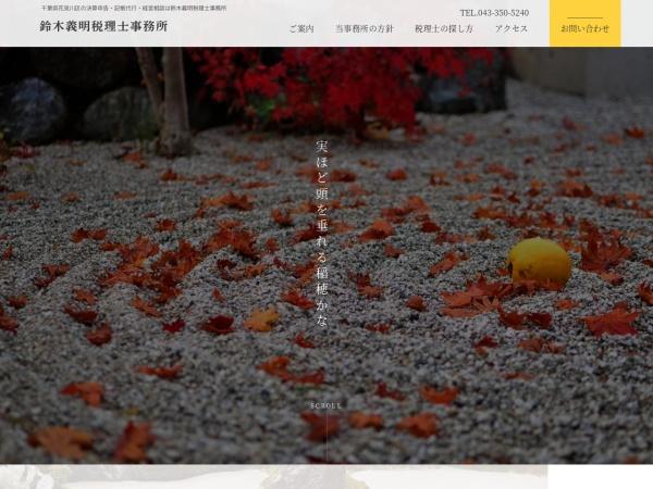 Screenshot of www.maccha-tax.jp