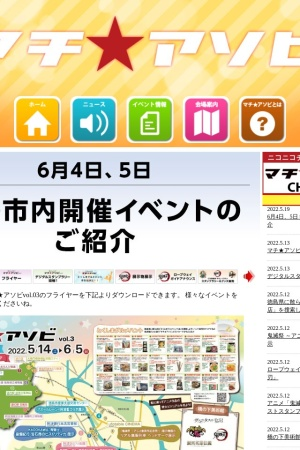 Screenshot of www.machiasobi.com