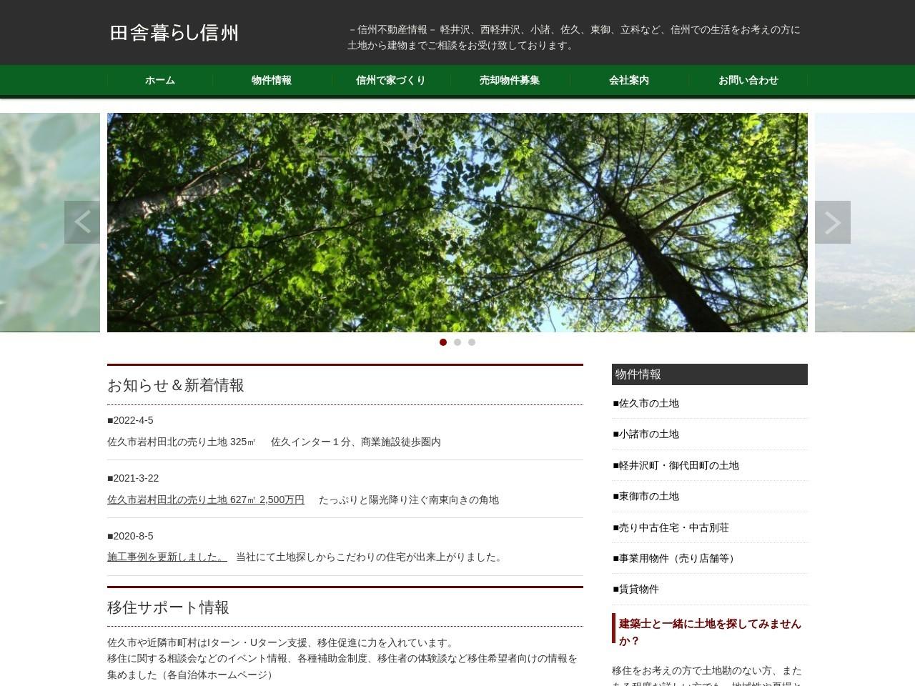 株式会社町田設計