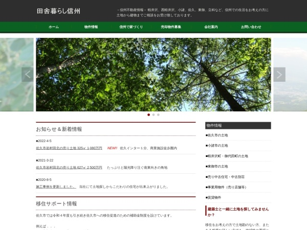 Screenshot of www.machida-asama.co.jp