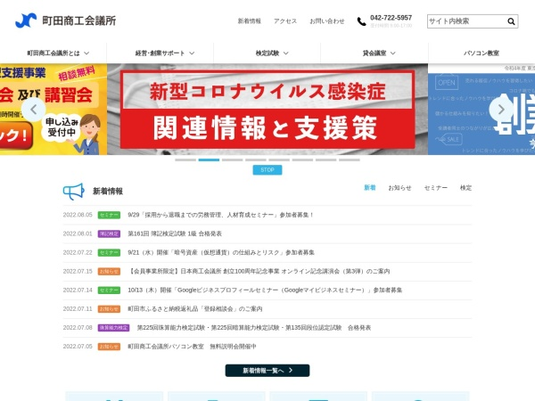 Screenshot of www.machida-cci.or.jp