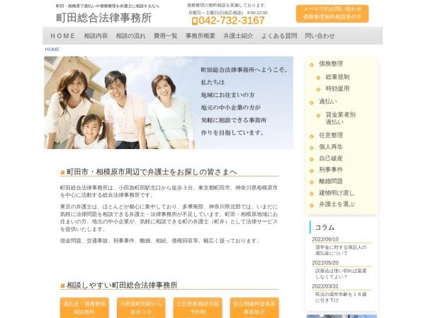 http://www.machida-law.com/