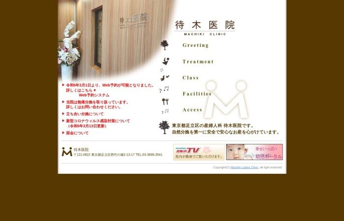 Screenshot of www.machiki.net