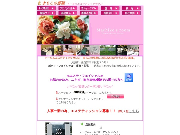 Screenshot of www.machikonoheya.net