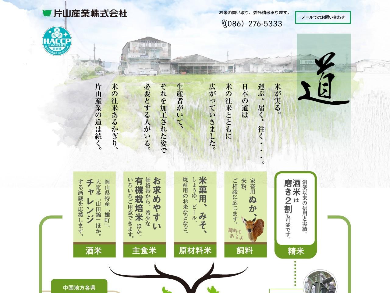 片山産業株式会社
