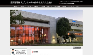 昌賢学園まえばしホール(前橋市民文化会館)