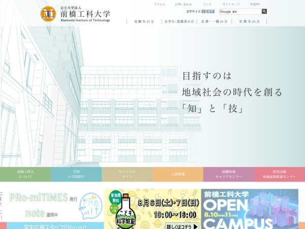 Screenshot of www.maebashi-it.ac.jp