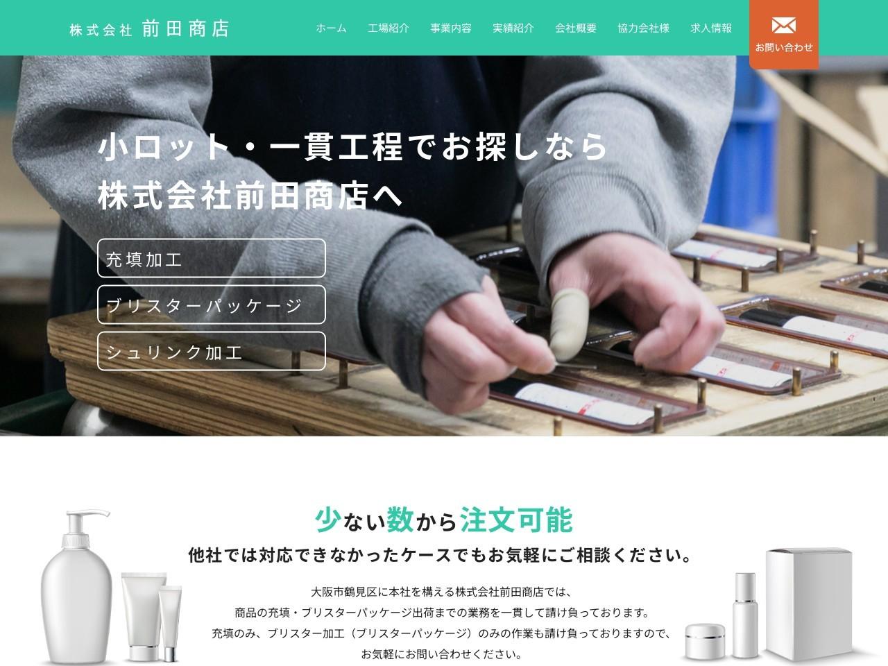 充填加工・ブリスターパッケージ・シュリンク加工の前田商店
