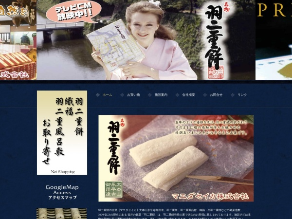 Screenshot of www.maedaseika.co.jp