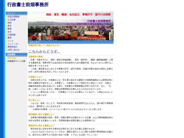 Screenshot of www.maehataoffice.com