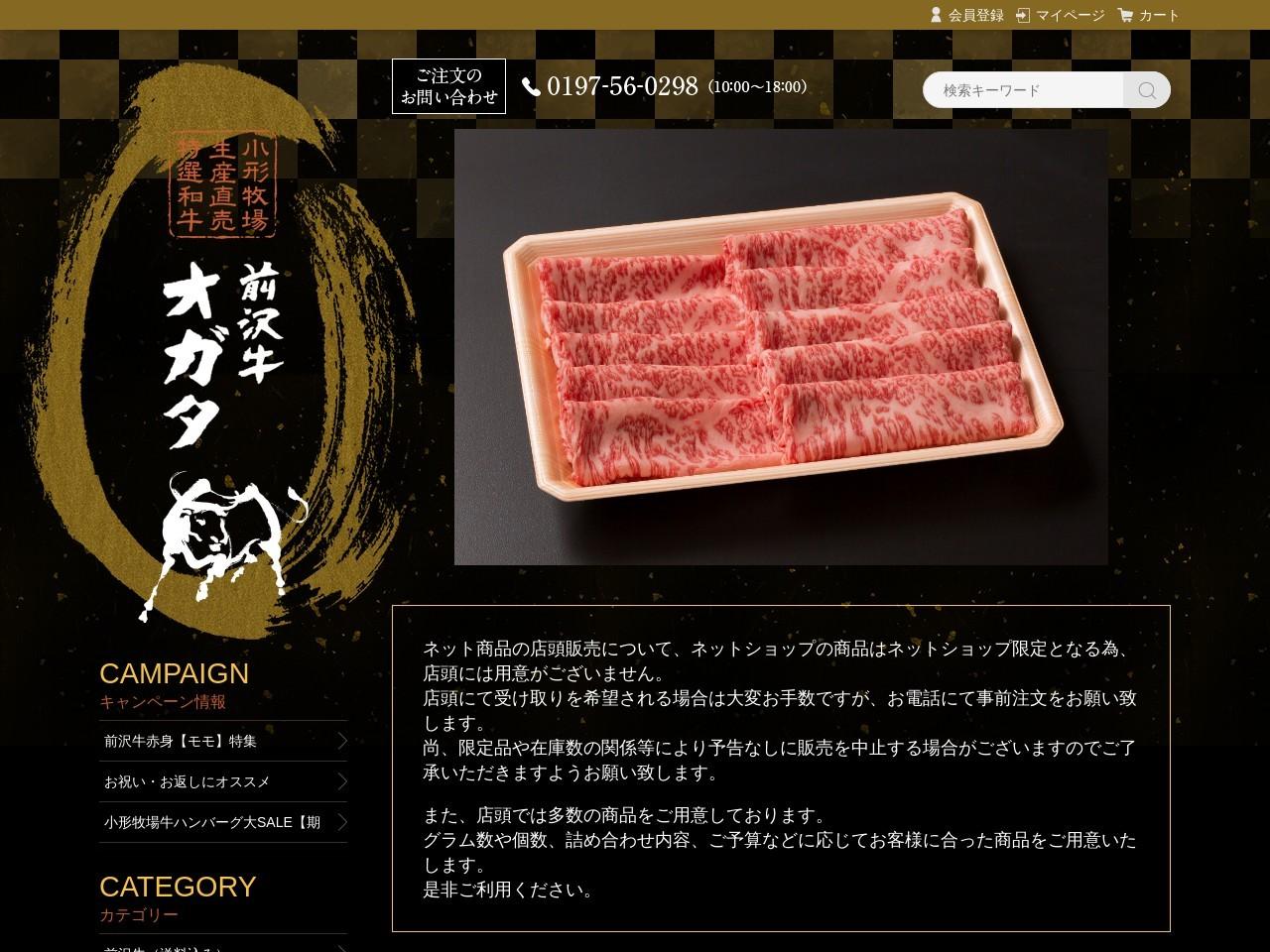 前沢牛オガタ駅東店
