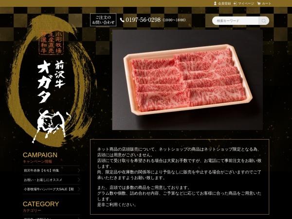 Screenshot of www.maesawagyuogata.com