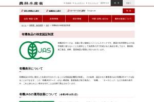http://www.maff.go.jp/j/jas/jas_kikaku/yuuki.html