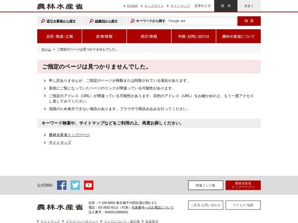 Screenshot of www.maff.go.jp