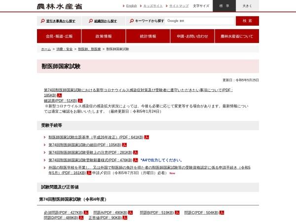 http://www.maff.go.jp/j/syouan/tikusui/zyui/shiken/shiken.html